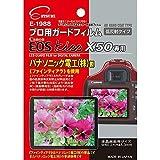 ETSUMI 液晶保護フィルム プロ用ガードフィルムAR Canon EOS Kiss X50専用 E-1988