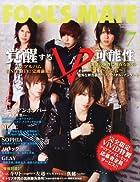 FOOL'S MATE Vol.369(フールズメイト) 2012年 07月号 [雑誌]()