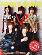 FOOL'SMATEVol.369(フールズメイト)2012年07月号[雑誌]