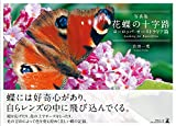 写真集 花蝶の十字路 ヨーロッパ・オーストラリア篇 Looking for Butterflies