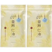北海道産亜麻仁油サプリメント 180粒入り × 2袋セット