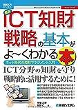 図解入門ビジネス最新ICT知財戦略の基本がよ~くわかる本 (How-nual図解入門ビジネス)