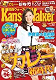 KansaiWalker関西ウォーカー 2014 No.16 [雑誌]