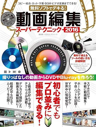 無料ソフトでデキる!  動画編集スーパーテクニック2016 (100%ムックシリーズ)