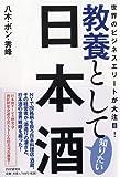 世界のビジネスエリートが大注目!  教養として知りたい日本酒
