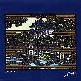 超極細繊維クリーニングクロス 「日本風景切画 シリーズ]●日本製 (皇居二重橋之図)