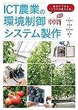 ICT農業の環境制御システム製作: 自分でできる「ハウスの見える化」