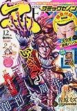 月刊コミックゼノン 2011年 12月号 [雑誌]