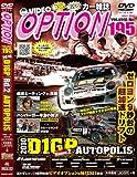 DVD OPTION Vol.195 (<DVD>) (<DVD>) (<DVD>)