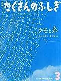 クモと糸 (月刊たくさんのふしぎ2015年3月号)