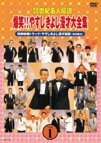20世紀名人伝説 爆笑!!やすしきよし漫才大全集 VOL.1 [DVD] -