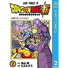 ドラゴンボール超 2 (ジャンプコミックスDIGITAL)