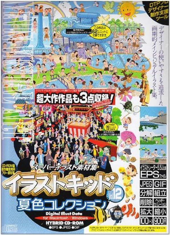 イラストキッド Vol.12 夏色コレクション