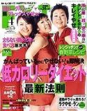 FYTTE (フィッテ) 2009年 04月号 [雑誌]