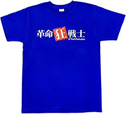 [YOSHITATSU] 革命狂戦士 Tシャツ