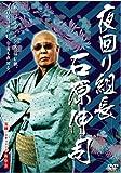 実録・ドキュメント893 石原伸司[DVD]
