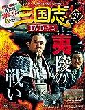 三国志DVD&データファイル(27) 2016年 10/13 号 [雑誌]: 三国志DVD&データファイル 増刊