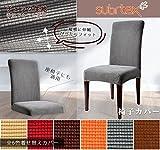 Subrtex 椅子カバー チェック生地 ストレッチ素材 フィット式 (2枚, グレー)