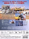 マッドマックス [DVD] 画像