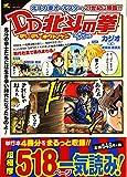 DD北斗の拳 コンビニスペシャル (ゼノンセレクション)