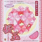 手作りユニット 桜玉