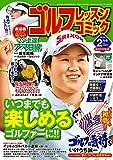 ゴルフレッスンコミック2018年02月号[雑誌]