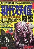 本当にいる日本の「現代妖怪」図鑑 画像