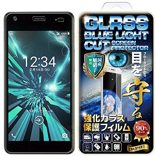 【RISE】【ブルーライトカットガラス】京セラ miraie f KYV39 強化ガラス保護フィルム 国産旭ガラス採用 ブルーライト90%カット 極薄0.33mガラス 表面硬度9H 2.5Dラウンドエッジ 指紋軽減 防汚コーティング ブルーライトカットガラス