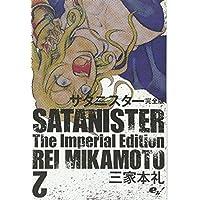 サタニスター 完全版 2 (ビームコミックス)