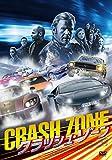 クラッシュ・ゾーン [DVD]