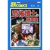 恐怖博士の研究室 あやしい1コマ漫画屋がやってきた! (Akita Essay Collection)