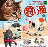 狩り猫 [全6種セット(フルコンプ)]