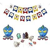 ウルトラマン 誕生日 飾り付け パーティー セット 子供 男の子 キャラクター 面白い 可愛い カッコイイ ブルー レッ…