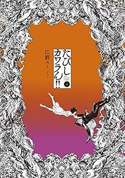 [江野スミ]のたびしカワラん!!(4) (裏少年サンデーコミックス)