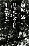 「日本思想の古層」販売ページヘ