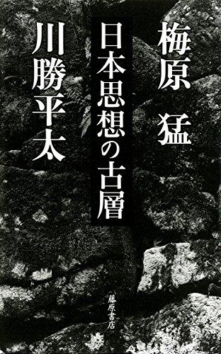 [画像:日本思想の古層]