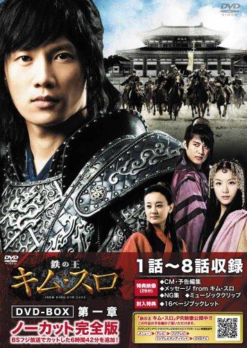 鉄の王 キム・スロ 第一章 <ノーカット完全版> 【DVD】 [DVD]