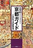 大学的京都ガイド―こだわりの歩き方