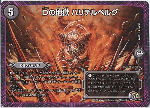 デュエルマスターズ/DMR-21/16/R/Dの地獄 ハリデルベルグ