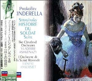 プロコフィエフ:「シンデレラ」全曲