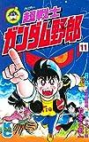 超戦士 ガンダム野郎(11) (コミックボンボンコミックス)