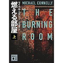 燃える部屋(上) (講談社文庫)