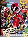 侍戦隊シンケンジャー 2010年 カレンダー