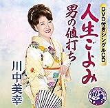 人生ごよみ/男の値打ち(DVD付)