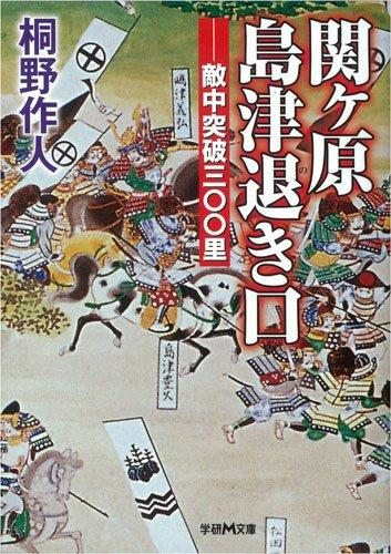 関ヶ原 島津退き口 (学研M文庫)