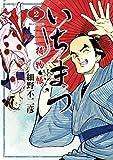 いちまつ捕物帳(2) (ビッグコミックス)