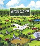 風の魔女カイサ (世界傑作童話シリーズ)