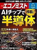 週刊エコノミスト 2020年02月04日号 [雑誌]