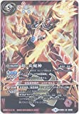 バトルスピリッツ 超・炎魔神(Xレア) / 十二神皇編 第4章 / シングルカード BS38-CP01