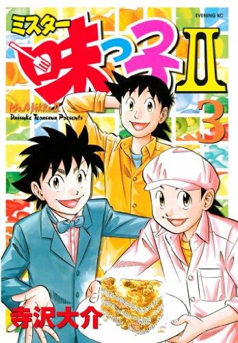 ミスター味っ子II(3) (イブニングコミックス)の詳細を見る